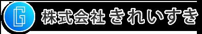 『株式会社きれいすき』は武蔵村山市の清掃業者です|ただいま求人募集中!